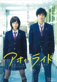 Film: Ao Haru Ride