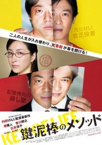 Film: Key of Life