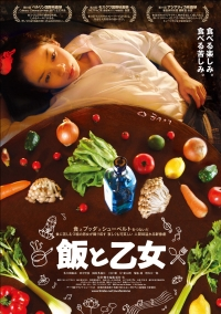 Film: Food and the Maiden