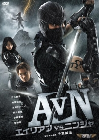 Film: AvN: Alien vs. Ninja