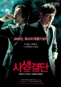 Film: Bloody Tie
