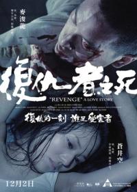 Film: Revenge: Sympathy for the Devil