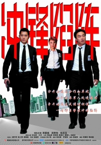 Film: Special Force Hong Kong 2