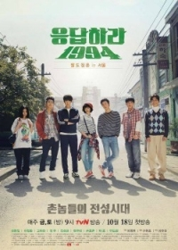 Film: Reply 1994