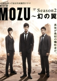 Film: MOZU Season 2: Phantom Wings