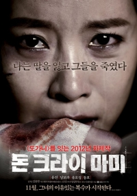 Film: Don't Cry Mommy