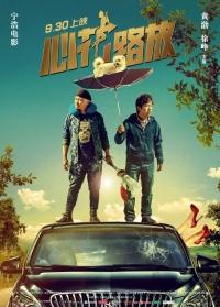 Film: Breakup Buddies