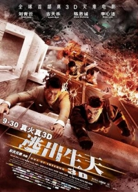 Film: Out of Inferno