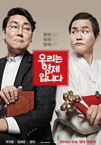 Film: Woorineun Hyungjeibnida