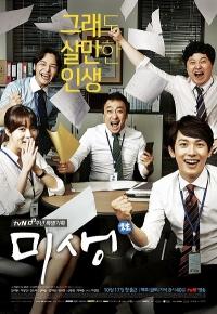 Film: Misaeng