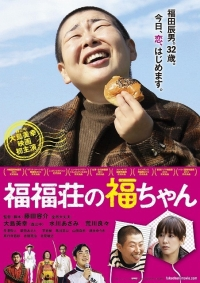 Film: Herr Fuku-chan von nebenan