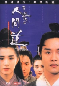 Film: A Chinese Ghost Story 2