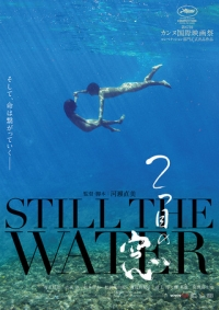 Film: Still the Water