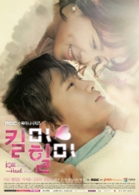 Film: Kill me, Heal me