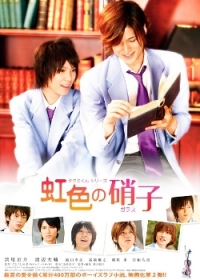 Film: Nijiiro no Glass