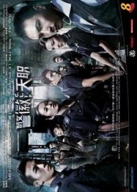 Film: Jing Hui Tian Zhi