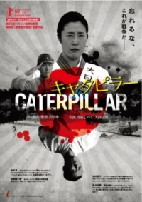 Film: Caterpillar