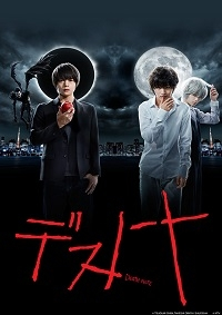 Film: Death Note (Drama)