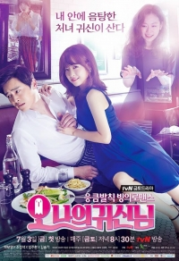 Film: Oh My Ghost