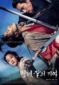 Film: Memories of the Sword