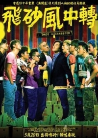 Film: Once a Gangster