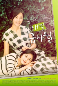 Film: My Daughter, Geum Sa Wol