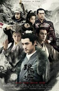 Film: Nirvana in Fire (Nirwana im Feuer)