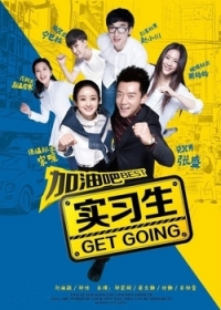 Film: Best Get Going