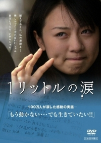 Film: 1 Litre no Namida