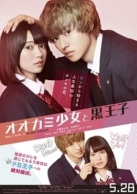 Film: Ookami Shoujo to Kuro Ouji
