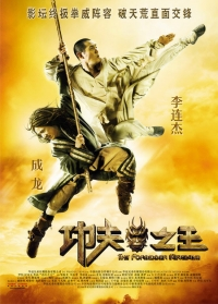 Film: The Forbidden Kingdom