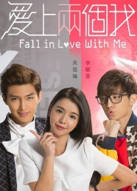Film: Fall in Love With Me