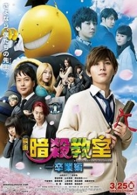 Film: Assassination Classroom 2
