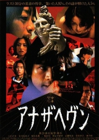 Film: Another Heaven