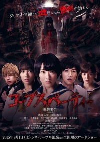 Film: Corpse Party