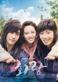 Film: Hwarang: The Beginning