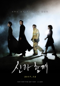 Film: Along With the Gods: The Two Worlds