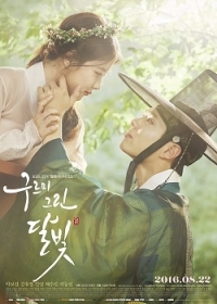 Film: Moonlight Drawn by Clouds