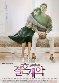 Film: Marriage Contract