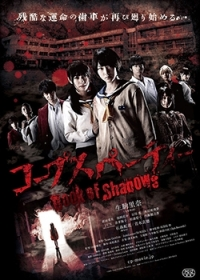 Film: Corpse Party: Book of Shadows