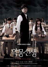 Film: Nightmare Teacher