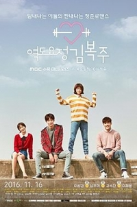 Film: Weightlifting Fairy Kim Bok Joo