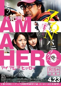 Film: I am a Hero