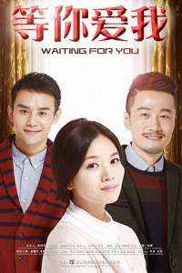 Film: Waiting For You