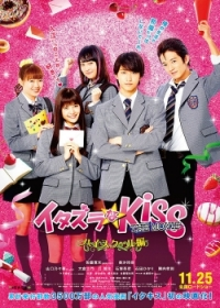 Film: Mischievous Kiss: The Movie