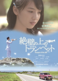 Film: Trumpet on the Cliff