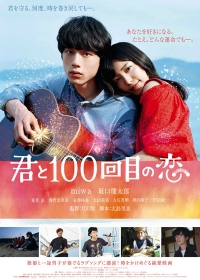 Film: The 100th love with you