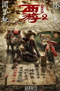 Film: Journey to the West: The Demons Strike Back