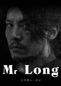 Film: Mr. Long