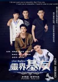 Film: Ling Jie Ji You